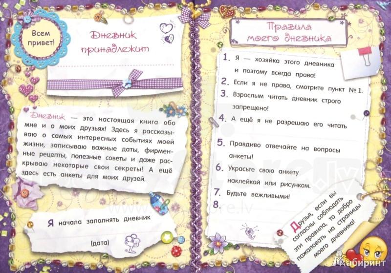 Как сделать запись для личного дневника